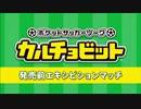 【3DS】カルチョビット 芸人対決【博多華丸・大吉 VS 千鳥】