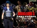 バイオハザード3 HEROES DEAD(ディスコスーツ)