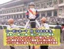 2012.6.12 クリック地方競馬 名馬名勝負回想 ローゼンホーマ