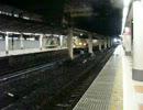 臨時急行能登 上野駅出発
