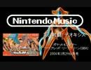 任天堂ミュージック ベストコレクション【