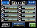 【バンブラDX】 MIRACLE RUSH 【咲-Saki-