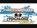 【0802P】アイドルマスター・東方・VOCALOIDメドレー♪【4周年合作】