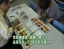 【品質管理】ニチレイフーズ 工場見学 「気くばり御膳」生産現場編