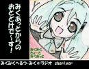 【初音ミク】ふぃぎゅ@「みくみくへるつ・みく@ラジオ」short.ver