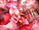 第74位:【efs×亡き王女の為のセプテット】赤色の肖像【東方Vocal】