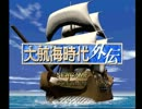 【大航海時代外伝】海賊実況プレイ1(海賊王の息子)