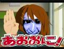 【実況】這いよる青鬼実況プレイ【青鬼】パート3