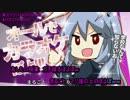 【ニコニコ動画】【東方ニコカラ】あげぽよTONIGHT Full 【On Vocal】を解析してみた