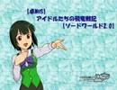 【卓M@S】アイドルたちの飛竜戦記第0話【SW2.0】 エコノミー回避版