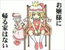 東方漫画 「お嬢様に帰る家はない」
