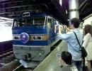 カシオペア EF510-513北斗星色 上野駅発車