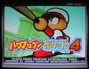 パワポケ4実況プレイ part1【RPGファンタジー・オールAで60日クリア編】 thumbnail