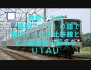 穂歌ソラが尊師マーチの曲で東京メトロ日比谷線とその直通先の駅名をUTAU