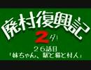 【Minecraft】廃村復興記2ダ! 26話目【ゆっくり実況】