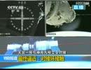 「実況」自動有人ドッキング成功――中国有