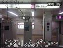 【人間すごろく】大阪市営地下鉄すごろく Part1