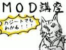 【Skyrim】カジートの鍛冶屋でMOD作成RP ルール解説編【ゆっくり実況】