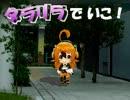 【UTAUオリジナル】 タラリラでいこ! 【楓歌コト】
