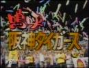 嗚呼 阪神タイガース
