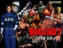 バイオハザード2 HEROES DEAD(レオン編)
