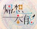 【DECO*27】帰想本能 feat. 悠木碧【Music Video】