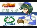 アイドルマスター アイマスプロ野球44