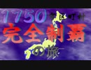 1750市区町村制覇第1話【東京都編1】