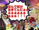 【全員集合】デオちゃんの雑談72(BW2前夜祭)