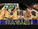 ゆっくりこいしが人狼17人村をやるフォイ!(3)【汝は人狼なりや?】 解説編