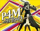 【MUGEN】 Persona4 MUGEN-BATTLE OP 【P4