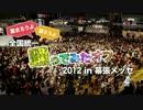 【ニコニコ超会議】ZIGG-ZAGG踊ってみたオフ
