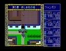 【実況】ドラゴンスレイヤー英雄伝説を初プレイ part23