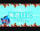 【海遊記(5号機)】海遊日記~2日目~【パチスロ】 thumbnail