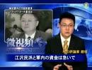 【新唐人】解放軍内の汚腐敗粛清 ブラッ