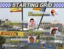F1 2012 第8戦 ヨーロッパGP グリッド紹介 クラシック版