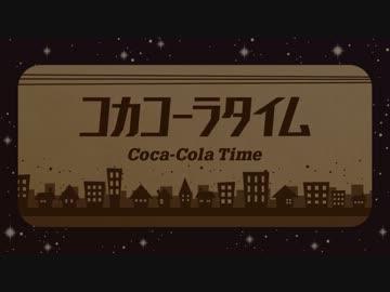 【初音ミク】 コカコーラタイム 【オリジナル】