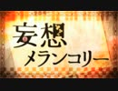 【ニコカラ】妄想メランコリー <OFF Vocal コーラス有> thumbnail