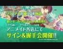 【サイン&握手会】「そらあい / そらる」発売記念サイン&握手会開催!!