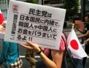 民主党をぶっ潰せ!デモ in 秋葉原-'12.6.17-前半