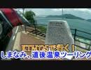 EX店長と125DUKEの日常 aut5「DUKEで行くしまなみ海道、道後温泉」