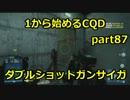 【BF3実況】 1からはじめるCQD part87 ダブルショットガンサイガ