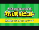 【3DS】カルチョビット 博多華丸・大吉 VS 久保裕也 VS 西野朗【最終決戦】