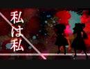 【第4回東方ニコ童祭】Bad Apple!!【MMD-PV】