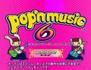 【TAS】ポップンミュージック CS6