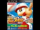 [100分間耐久]実況パワフルプロ野球2011 セレクトBGM