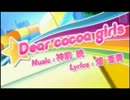 「Dear cocoa girls」 初音ミク Project D