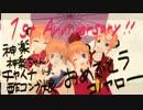 【MMD】 祝★神楽ちゃん一周年 【銀魂】【ATLZ】