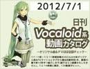 【日刊VOCALOID系動画カタログ】オリジナル曲&PVほぼ全部 2012年7月1日