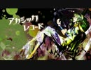 【GUMI】 アカシックレコード 【オリジナ